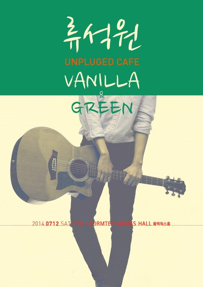 류석원 쇼케이스, 'Vanilla & Green'