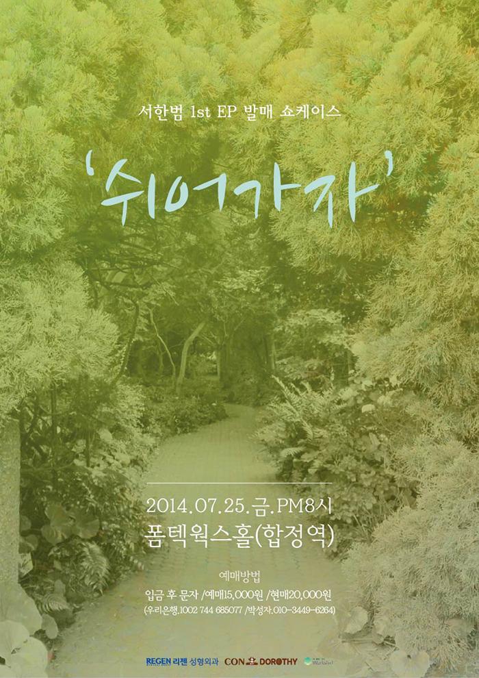 서한범 1st EP 발매기념 쇼케이스