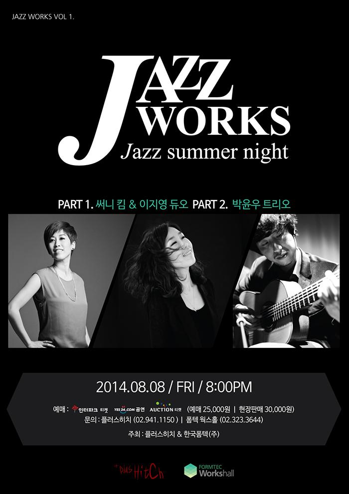 [JAZZ WORKS] Jazz summer night