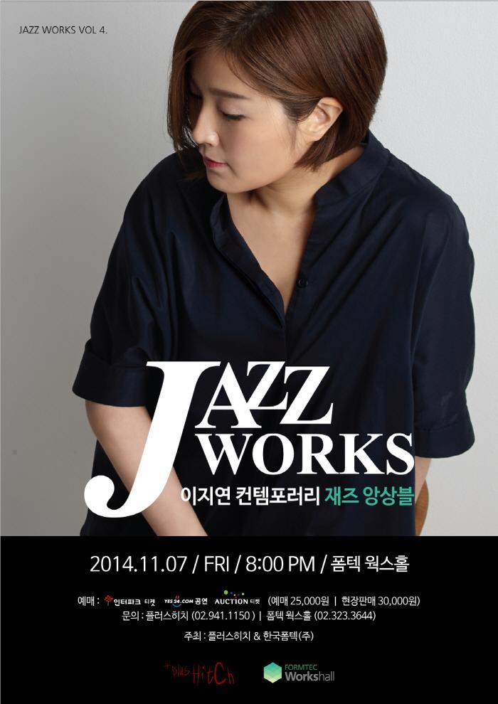 [JAZZ WORKS] 이지연 컨템포러리 재즈 앙상블