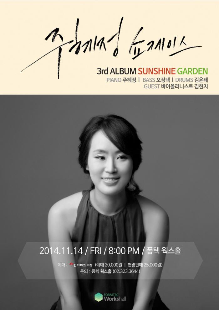 주혜정 쇼케이스, 3rd ALBUM SUNSHINE GARDEN