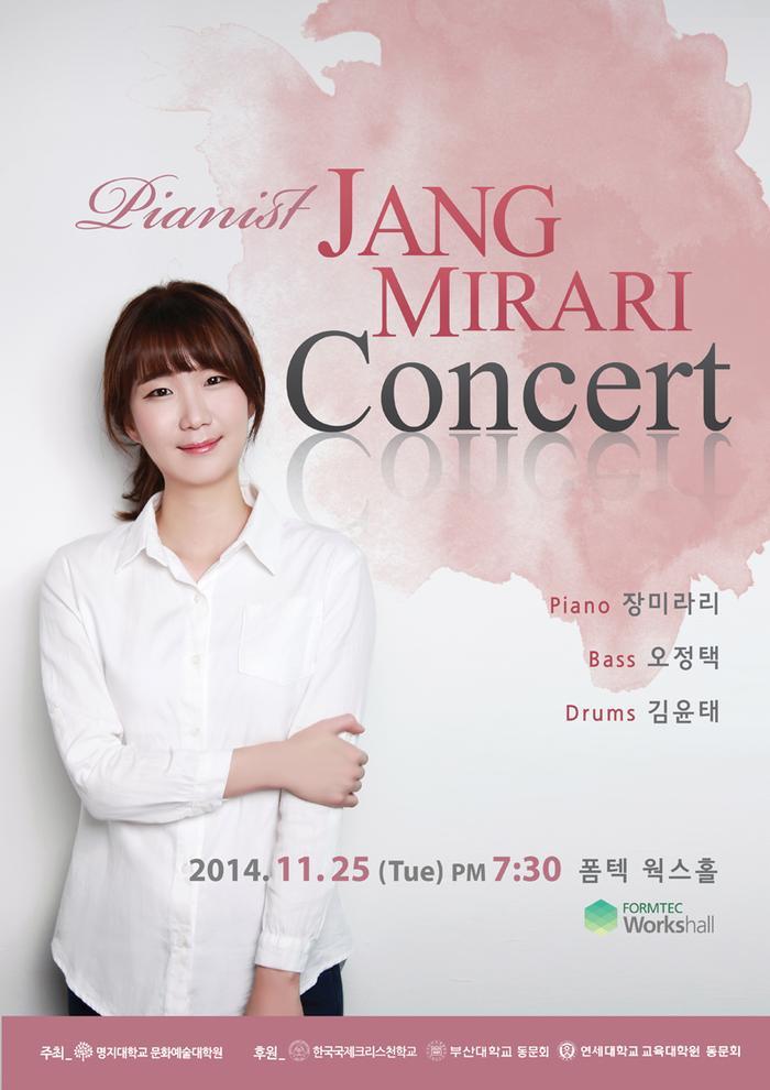 피아니스트 장미라리 콘서트