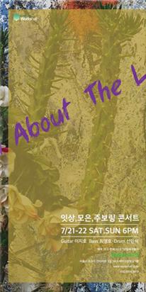 잇상,모은,주보링 'all about the love'