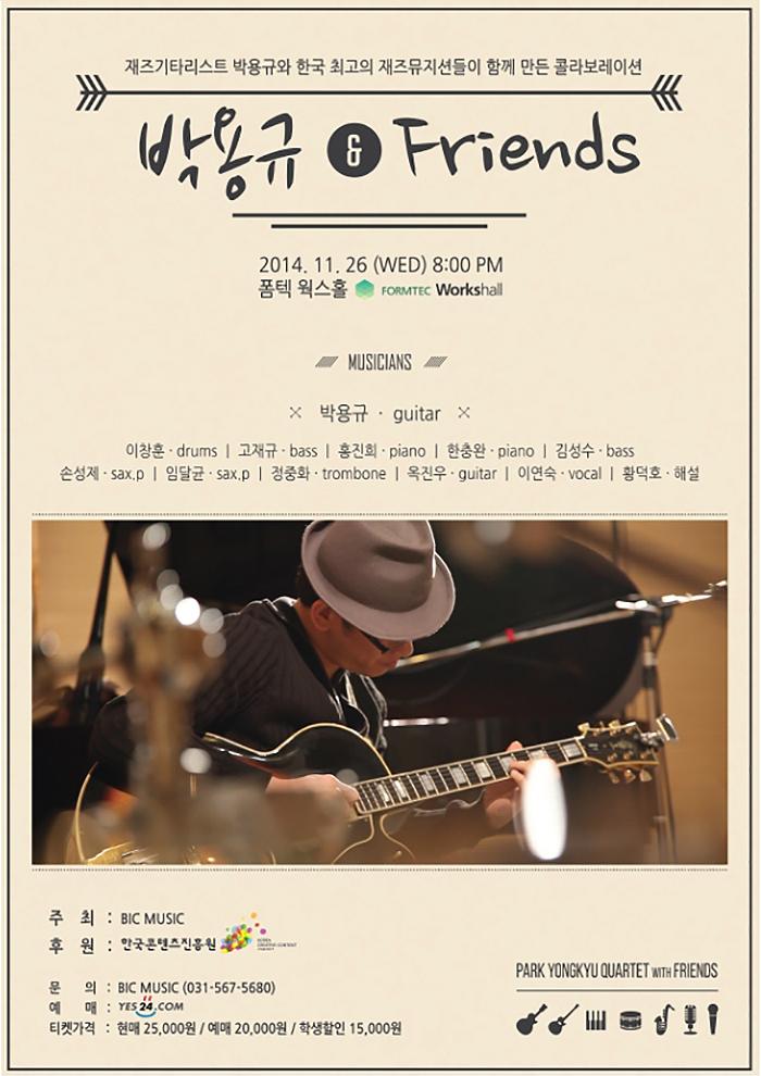박용규 & Friends