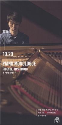 히데유키 하시모토('Hideyuki Hashimoto' - Piano Monologue)
