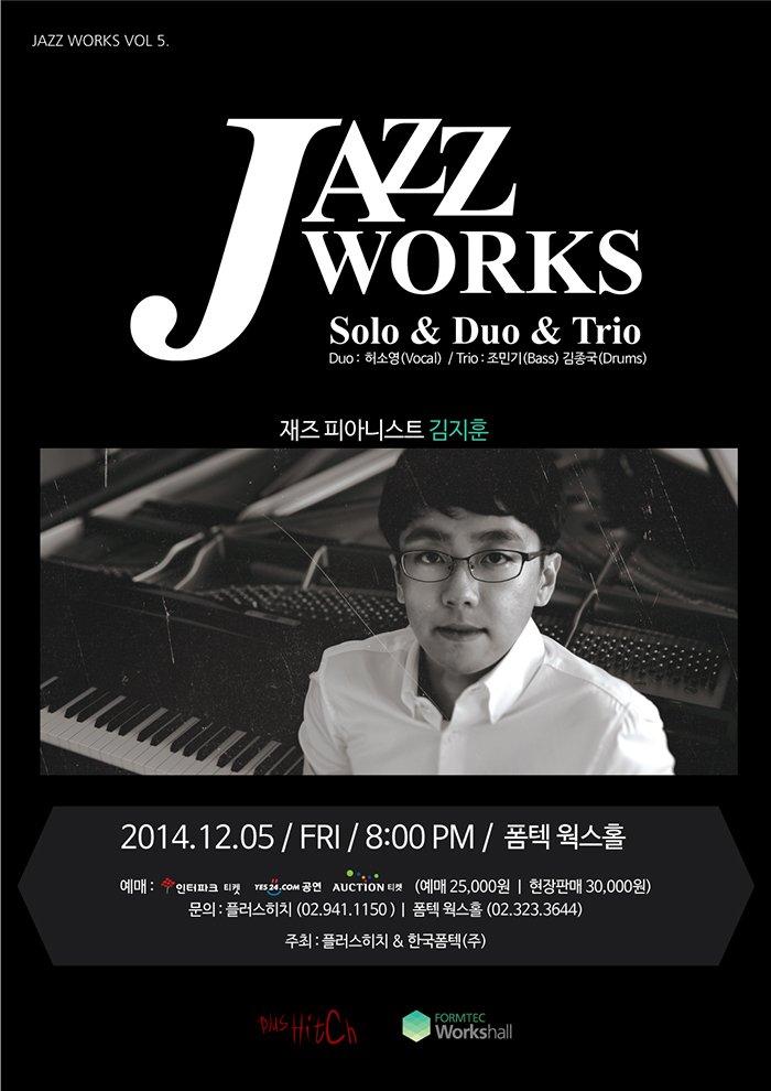 [JAZZ WORKS] 재즈피아니스트 김지훈. Solo & Duo & Trio