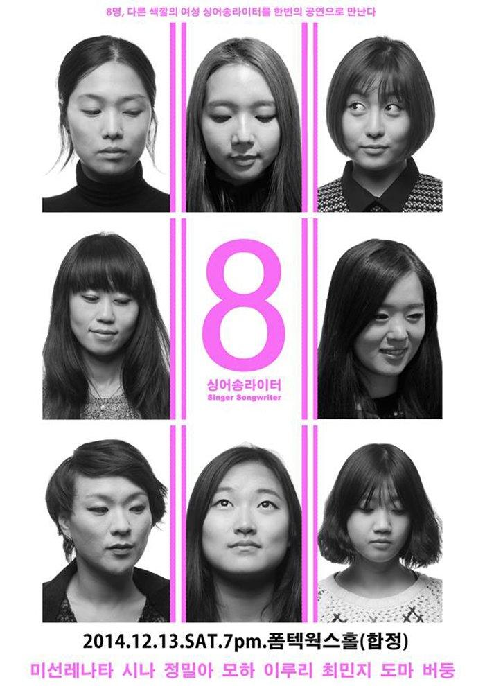 8 싱어송라이터(8 Singer Songwriter)