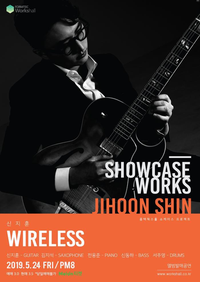 쇼케이스 웍스 기타리스트 신지훈