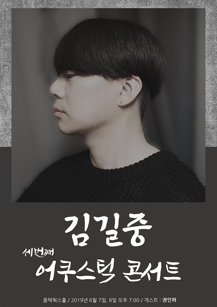 김길중 어쿠스틱 콘서트