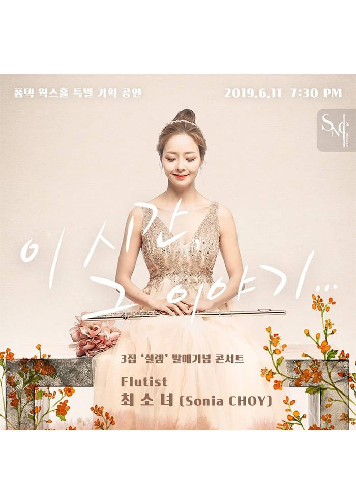 플루티스트 최소녀 3집 앨범 발매기념 콘서트 - '이 시간, 그 이야기'