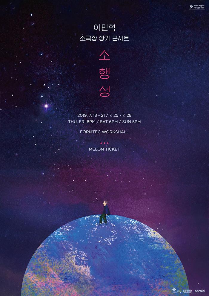 이민혁 소극장 장기 콘서트 '소행성'