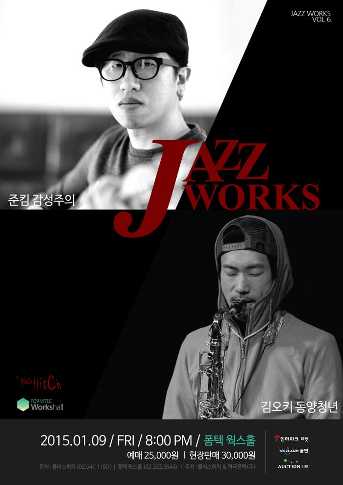 JAZZ WORKS 준킴 감성주의 & 김오키 동양청년