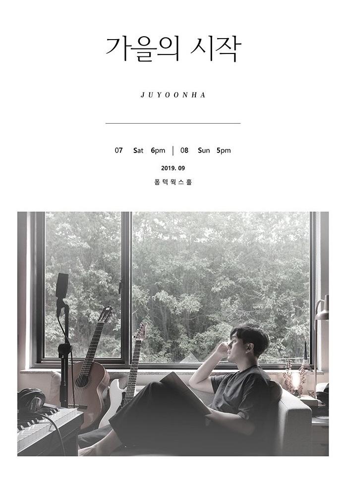 주윤하 소극장 공연 - 가을의 시작