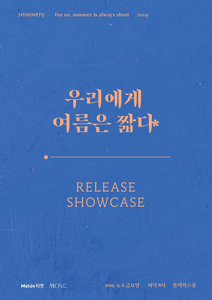 신인류 1st EP '우리에게 여름은 짧다' 쇼케이스