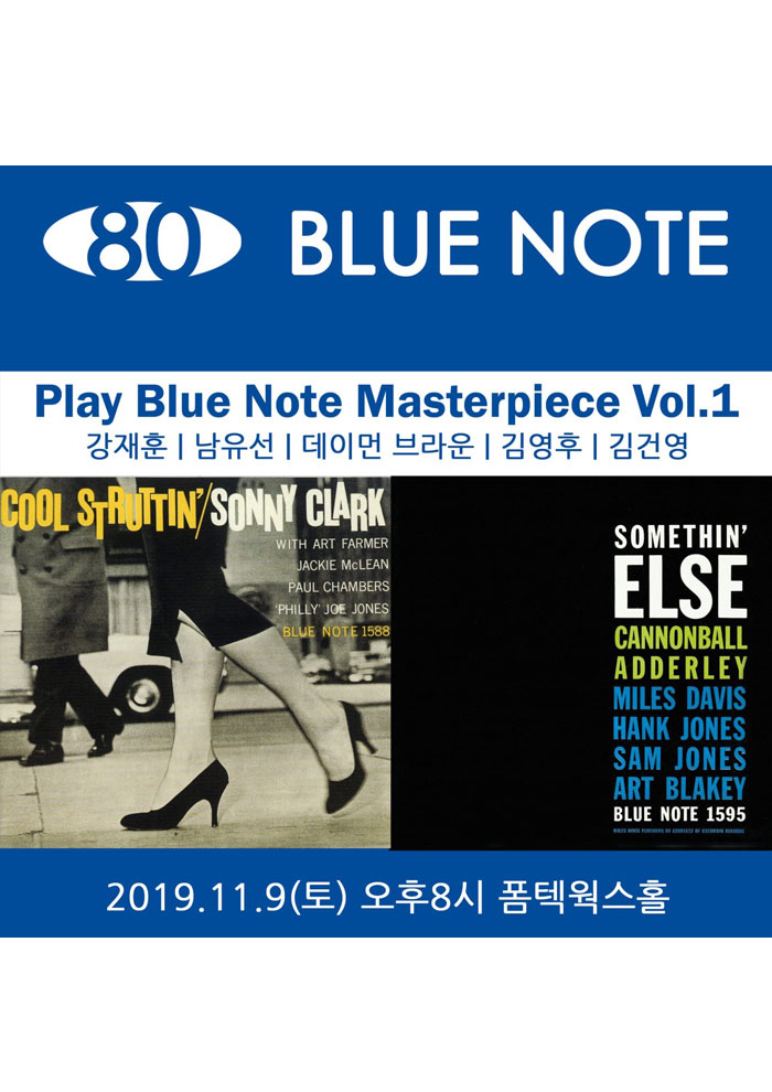 Play Blue Note Masterpiece Vol.1