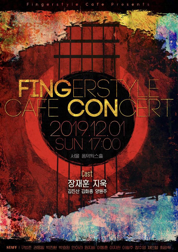 Figer style cafe concert 2019