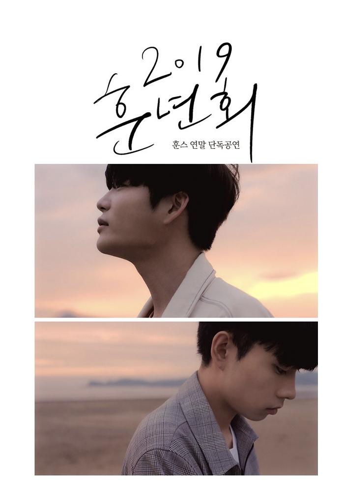 2019 훈스 연말 단독 콘서트 '훈년회'