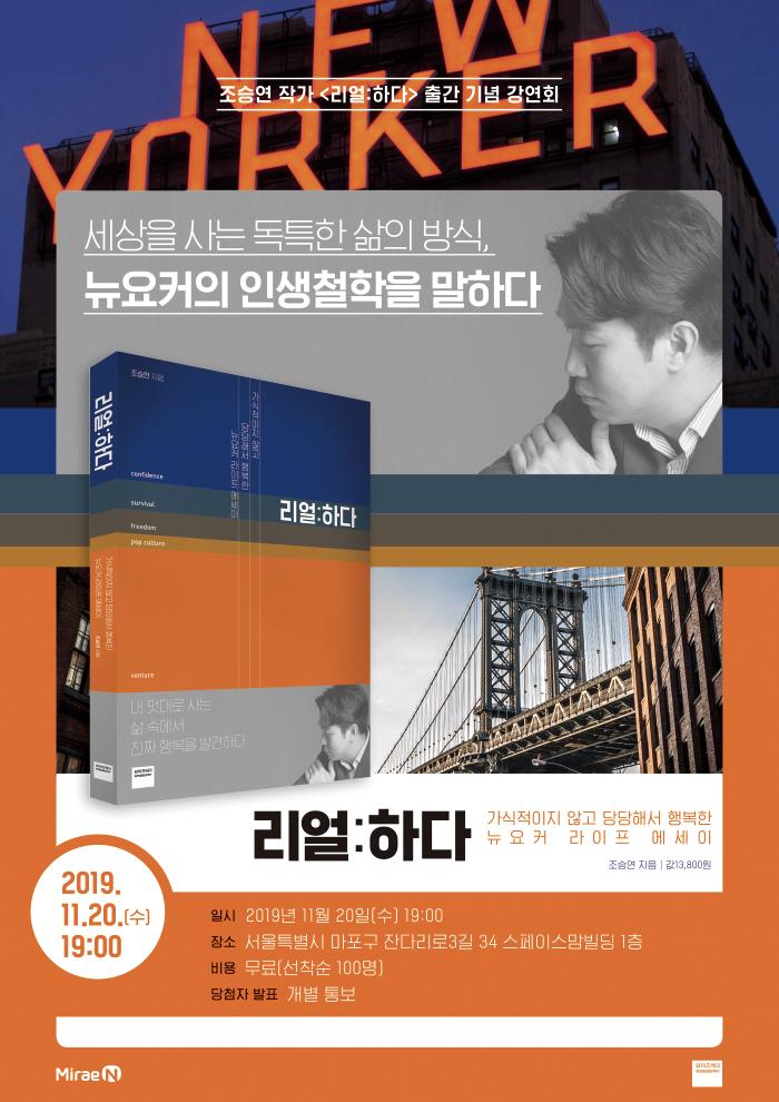 조승연 <리얼:하다> 출간 기념 강연회