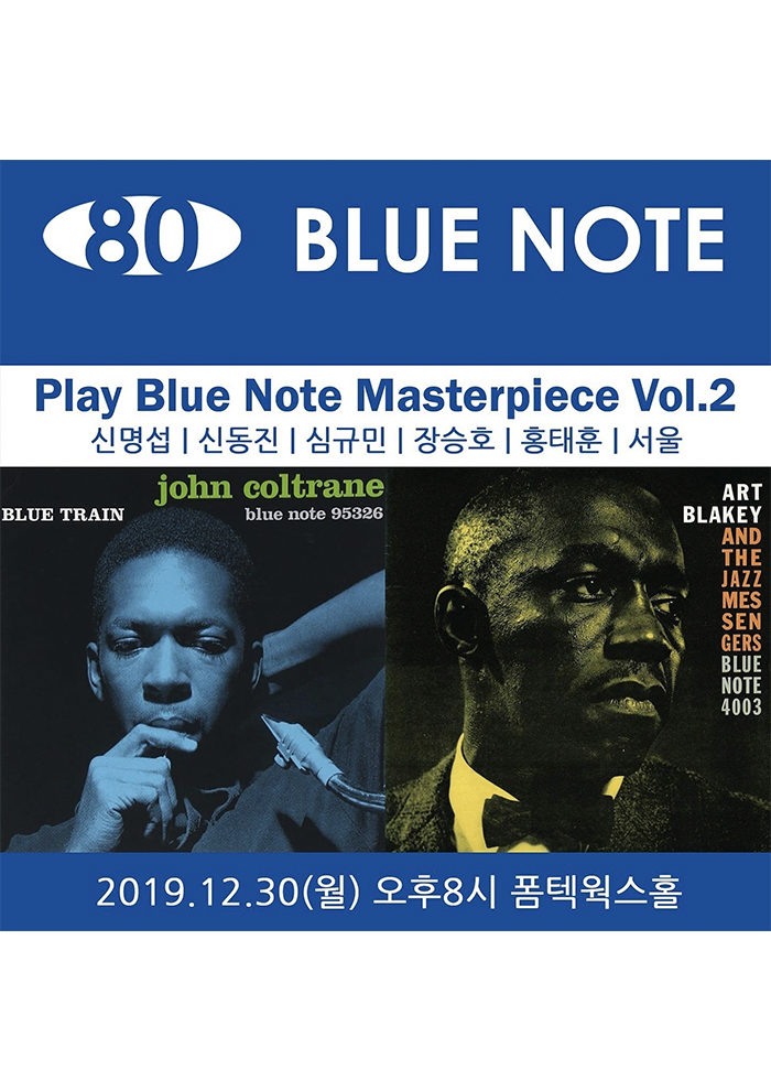 Play Blue Note Masterpiece Vol.2