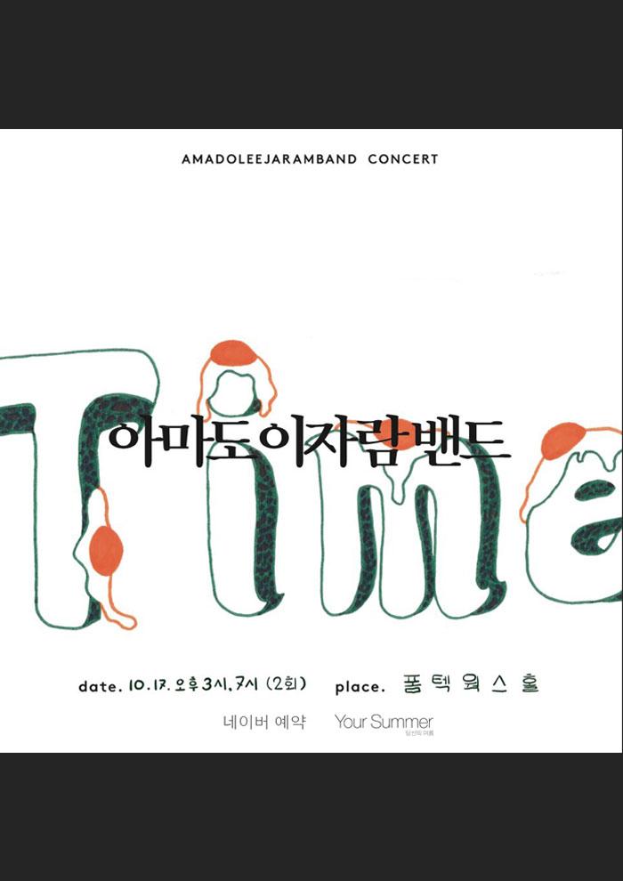 아마도 이자람밴드 싱글 <시간> 발매 기념 공연