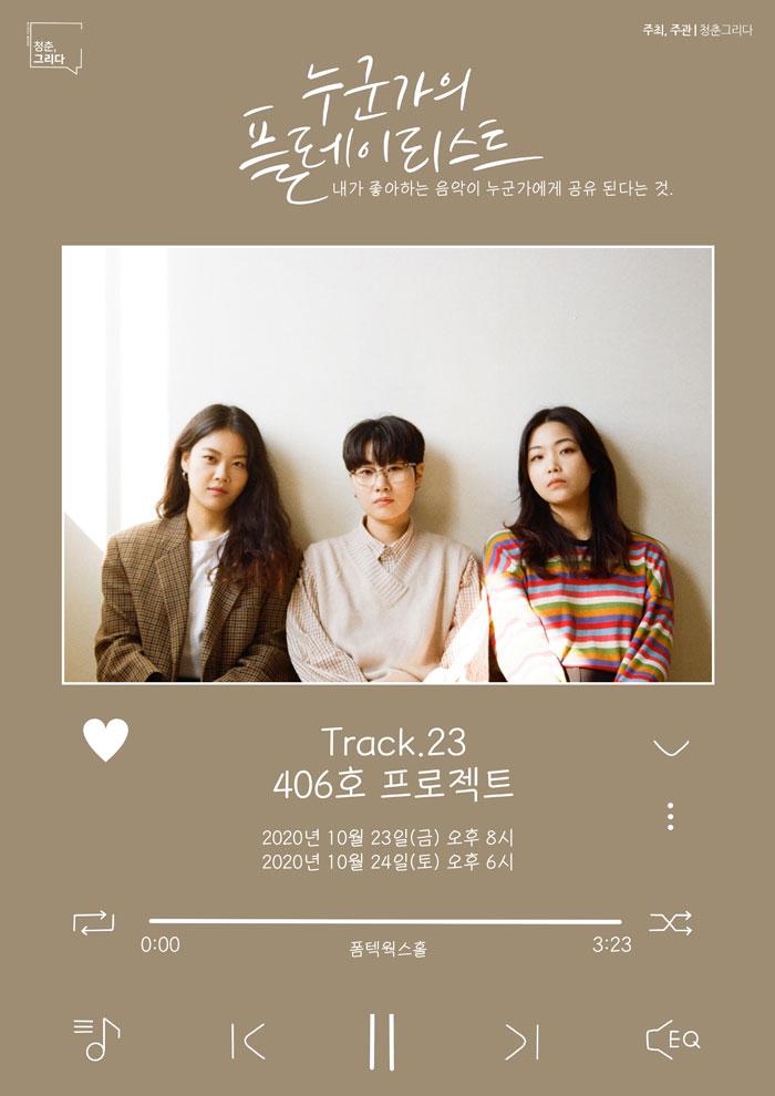 누군가의 플레이리스트 Track.23 406호 프로젝트 단독 콘서트