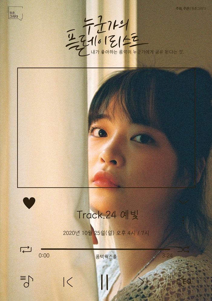 누군가의 플레이리스트 Track.24 예빛 단독 콘서트
