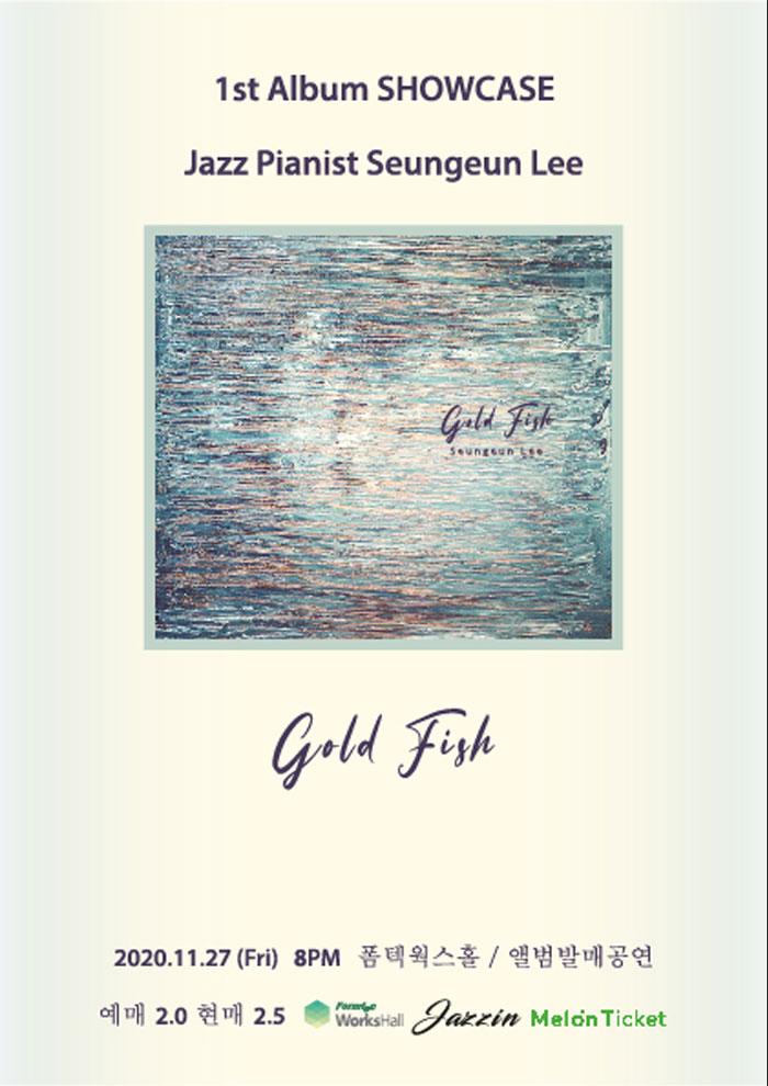 재즈피아니스트 이승은 1집 앨범 쇼케이스:GOLD FISH