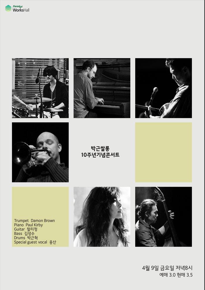 박근쌀롱 10주년 기념콘서트