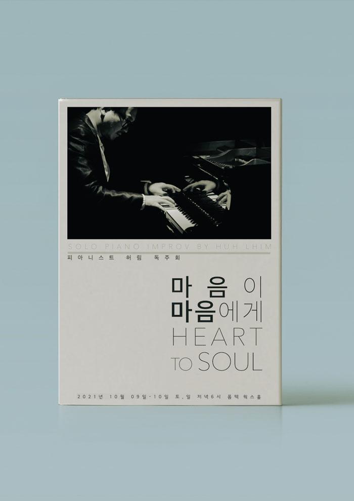 피아니스트 허림 독주회  ' 마음이 마음에게'
